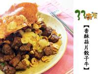 【33廚房】香酥蒜片骰子牛