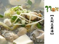 【33廚房】生蚵豆腐湯
