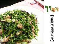【33廚房】香菇水蓮炒肉絲
