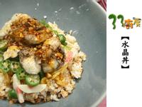 【33廚房】水晶丼