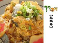 【33廚房】牡蠣丼