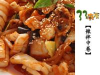 【33廚房】辣拌中卷