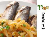 【33廚房】蒲燒秋刀魚