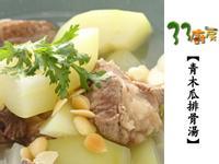 【33廚房】青木瓜排骨湯
