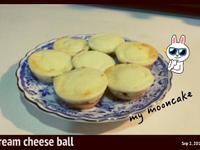 一口小月餅之~~~優格乳酪球來啦