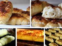 沙拉香鬆乳酪貝殼小餐包《中種法》