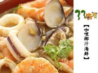 【33廚房】咖哩椰汁海鮮