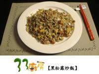 【33廚房】黑松露炒飯