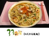 【33廚房】日式炒烏龍麵