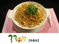 【33廚房】西魯肉