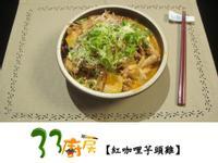 【33廚房】紅咖哩芋頭雞