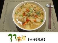 【33廚房】味噌醬燒雞