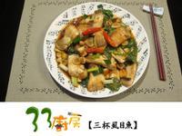 【33廚房】三杯虱目魚