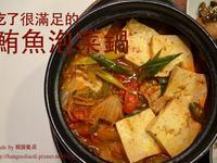 鮪魚泡菜鍋, 김치찌개