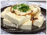 手工木棉豆腐