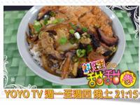 料理甜甜圈[醬吃最美味週] 日式豬排丼飯