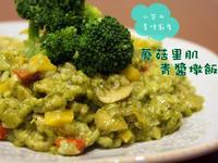 壓力鍋輕鬆煮-蘑菇里肌青醬燉飯