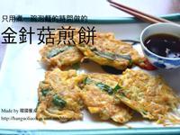 金針菇煎餅, 팽이버섯전