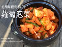 超簡單蘿蔔泡菜, 깍두기