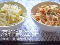 涼拌綠豆芽菜, 콩나물무침
