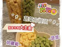 料理甜甜圈【我家也有大主廚】蔬菜方饅頭
