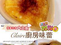 料理甜甜圈【我家也有大主廚】法式烤布蕾
