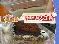 料理甜甜圈【我家有大主廚】免烤箱提拉米蘇