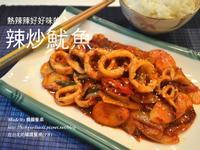 辣炒魷魚, 오징어볶음
