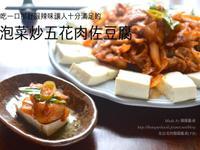 韓式泡菜炒五花肉佐豆腐, 두부김치