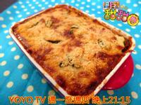 料理甜甜圈「蔬食更美味週」焗烤蔬菜千層麵