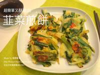 韓式韮菜煎餅, 부추전