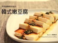 韓式嫩豆腐, 연두부