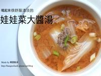 韓式娃娃菜大醬湯, 배추속대된장국