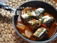 韓式醬煮蘿蔔秋刀魚, 꽁치무조림