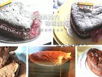 幸福糕點:超濃巧克力核桃蛋糕