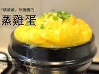 韓國餐廳蒸雞蛋, 식당계란찜
