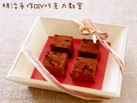 情人節送禮推薦:方塊生巧克力