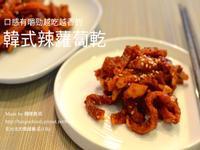 韓式辣蘿蔔乾, 무말랭이무침