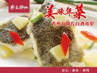 【年菜推薦食譜】香煎石斑佐白酒鳳梨