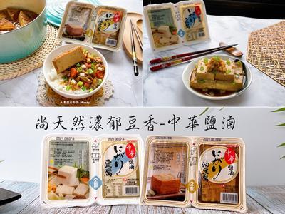 尚天然濃郁豆香-中華鹽滷(油)豆腐