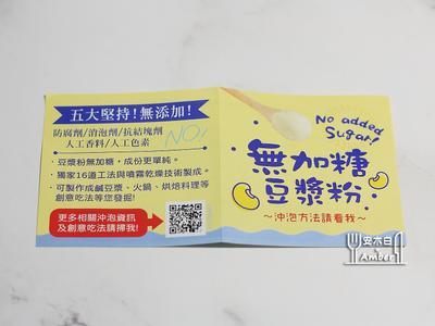毎罐「薌園無加糖豆漿粉」,都附有一張使用說明,掃上面的QR Code可以看到更多資訊,舉凡相關說明和更多創意食譜,在這裡都可以找到哦。