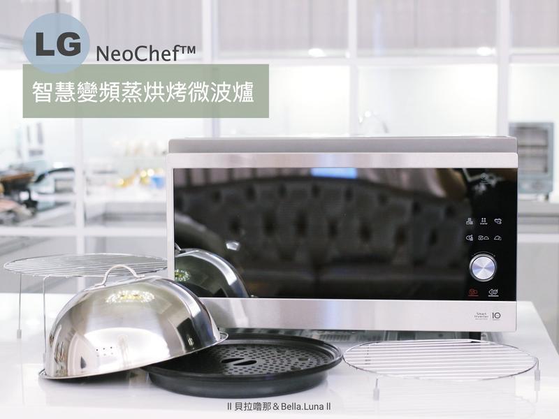 【LG智慧變頻蒸烘烤微波爐】省電高效能,廚房功能大升級!的第 1 張圖片
