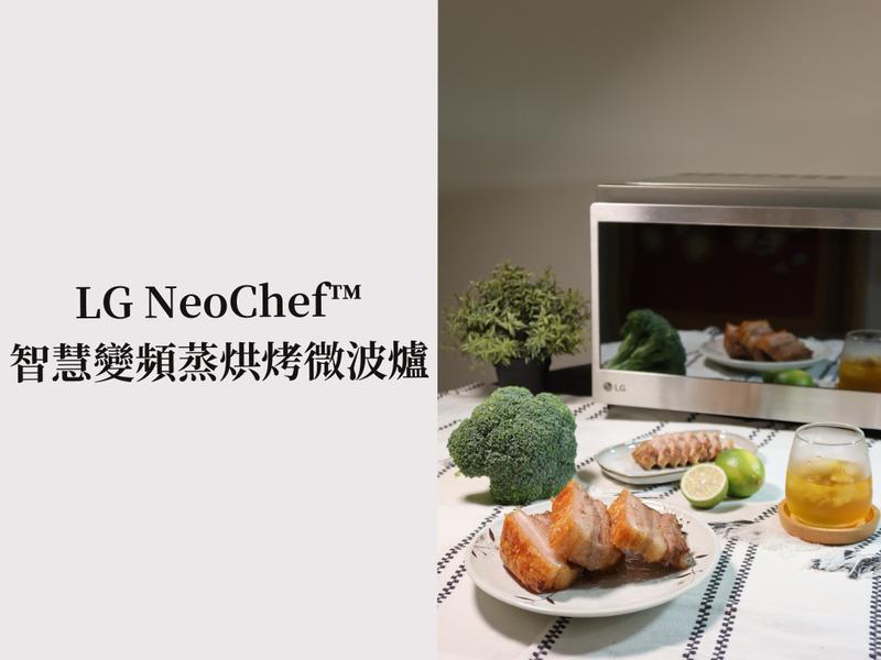 【體驗分享】我的料理管家 x LG 智慧變頻蒸烘烤微波爐的第 1 張圖片