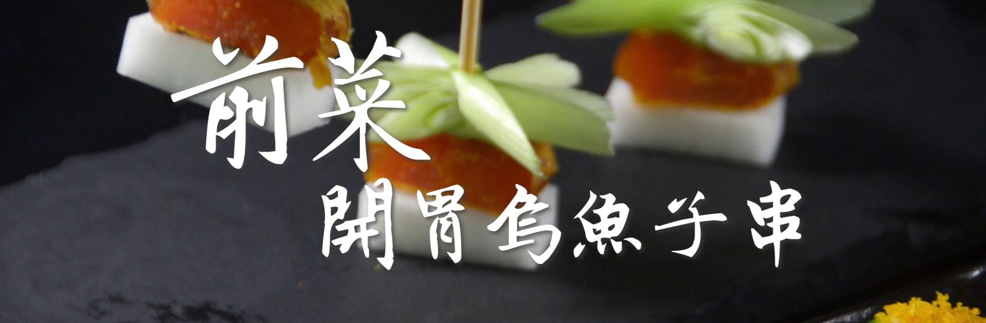 前菜开胃乌鱼子串★okane