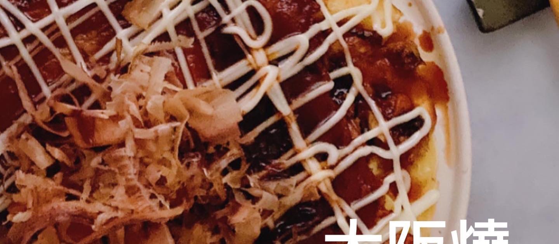 大阪烧(自製大阪烧酱)