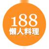 188懶人料理