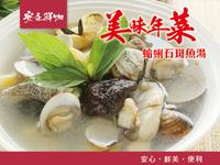 【年菜推薦食譜】蛤蜊石斑魚湯