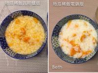 地瓜稀飯 - 早餐,電鍋版、瓦斯爐版