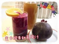 吃太好? 蜜香橙果甜菜根果汁幫你去油解膩