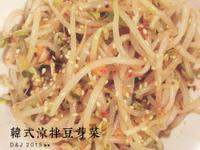 韓式涼拌豆芽菜(五分鐘料理)